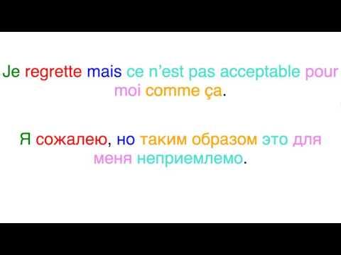 Курсы французского языка во Французском институте в Киеве