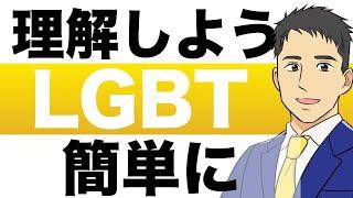 【理解しよう!LGBTとは?】つかもとあきふみさんとのコラボ動画