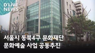 [서울시] 동북4구 문화재단, 문화예술 사업 공동추진