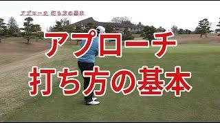 【中井学ゴルフレッスン】アプローチ③打ち方の基本 thumbnail