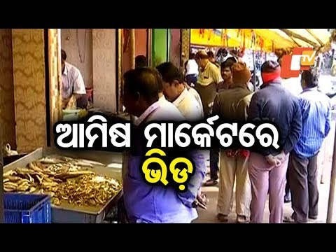 People throng non-veg markets for Chhadakhai across Odisha