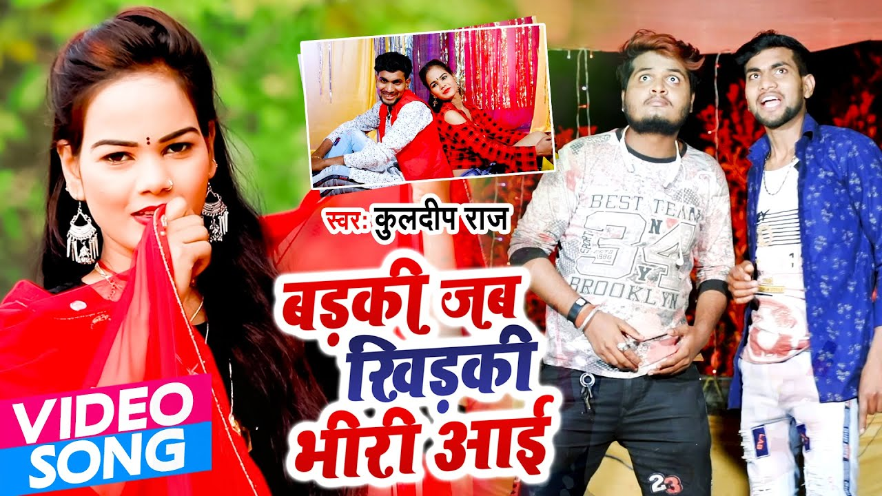 Bhojpuri Song - बड़की जब खिड़की भीरी आई - Badki Jab Khidaki Bhiri Aaye - Kuldeep Raj - Bhojpuri Video