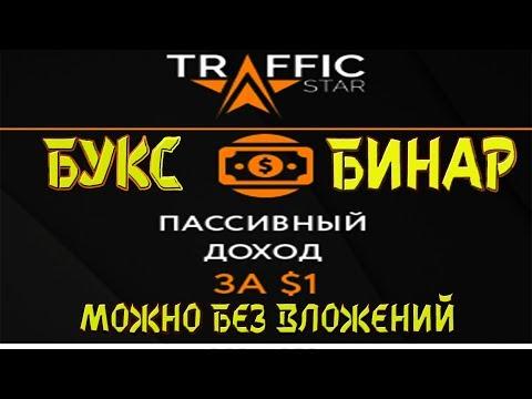 TRAFFIK STAR - НОВИНКА БУКС  РЕКЛАМНАЯ ПЛОЩАДКА ЗАРАБОТОК С 1 ДОЛЛАРА