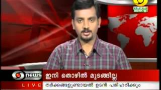 DD MALAYALAM NEWS 19th sep morning news 7am