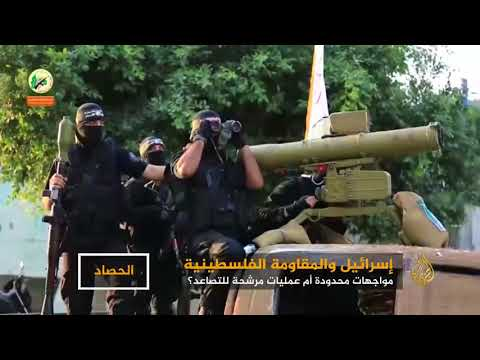 مواجهات غزة.. تصعيد محدود أم عملية مرشحة للتصاعد؟  - نشر قبل 2 ساعة