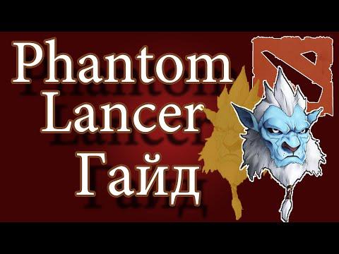 видео: Гайды dota 2 - phantom lancer #9