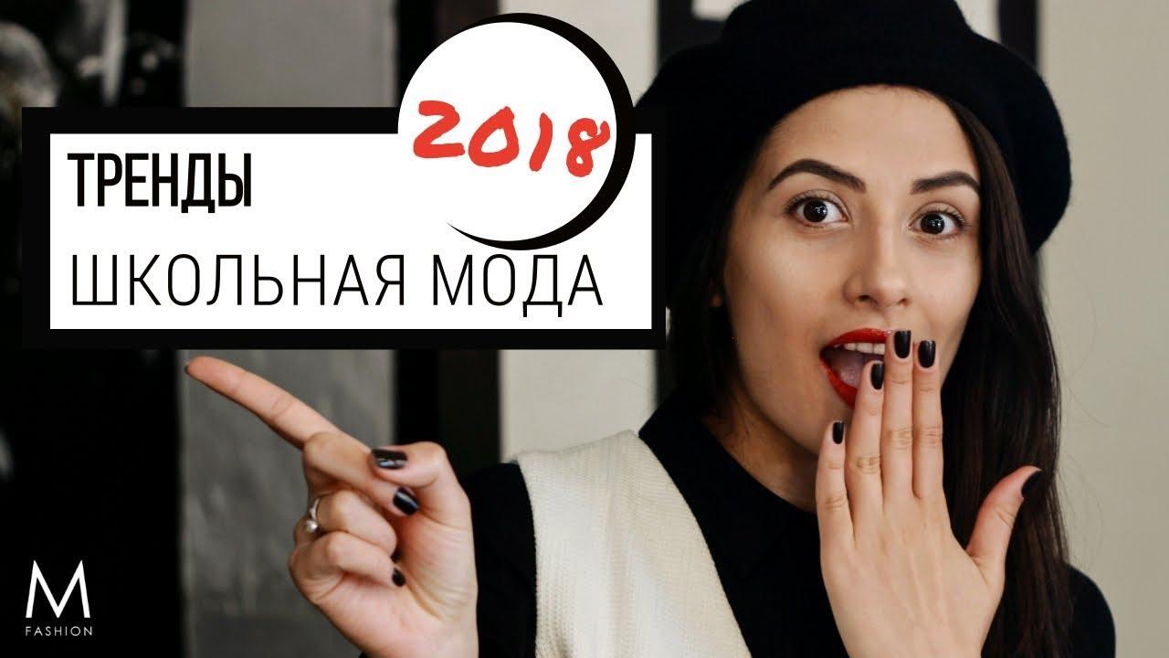 подростковая мода 2019