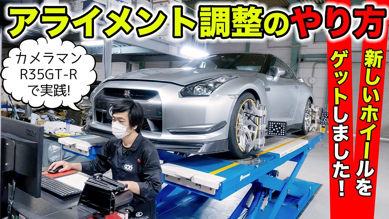 【激安GT-Rリフレッシュ計画 #08】ホイールを新しくしたのでアライメントを調整してみました。|KUHL Racing R35 GT-R Wheels