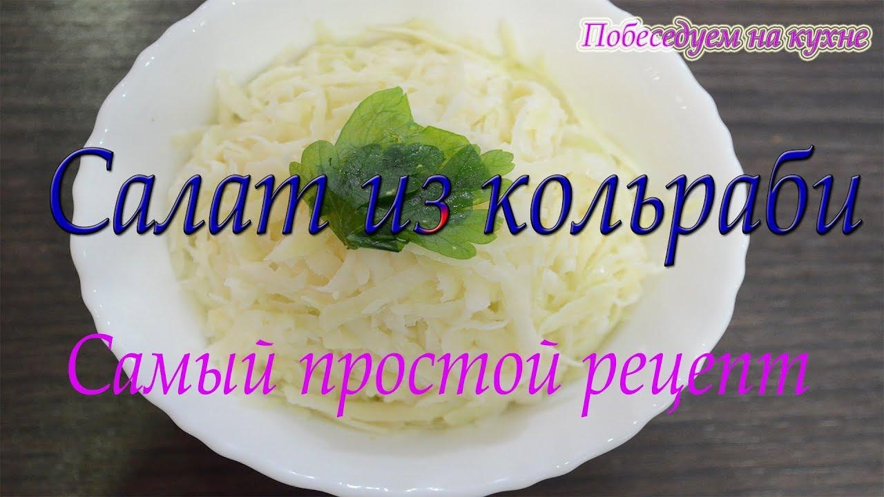 Салат из Кольраби! Быстро и Очень Вкусно!|салаты быстро и вкусно рецепты с фото