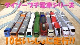 ダイソープチ電車シリーズの電車を10台いっしょに走らせてみたけど⁉︎ thumbnail