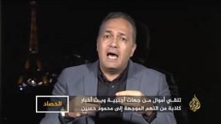 الحصاد 2017/1/5- محمود حسين.. تهم وإجراءات انتقامية