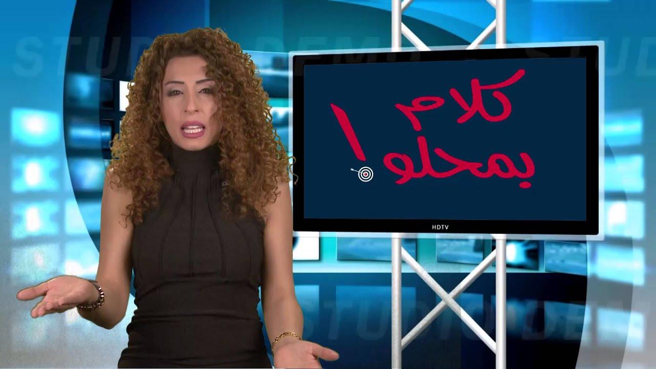 Kalem Bi Mhalo - Episode 218 - اذا السعودية فاشلة يا سيّد ليه مضيع وقتك تهاجمها؟!