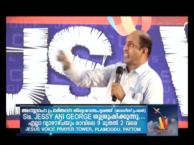Br.Ani George - Jesus Voice 12 02 2019 DAY_(POWER VISION)