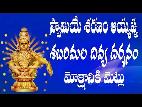 Swamiye........