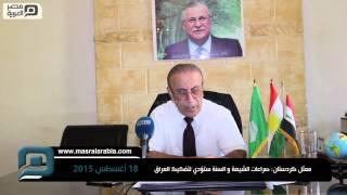 مصر العربية   ممثل كردستان: صراعات الشيعة و السنة ستؤدي لتفكيك العراق
