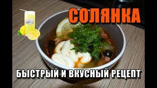 РЕЦЕПТ СОЛЯНКИ [Как быстро и вкусно приготовить солянку]
