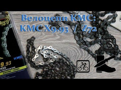 Велоцепь KMC x9.93 и бюджетка KMC z72