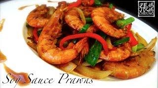★ 豉油王蝦 一 簡單做法 ★ | Fried Prawns with Soy Sauce Easy Recipe