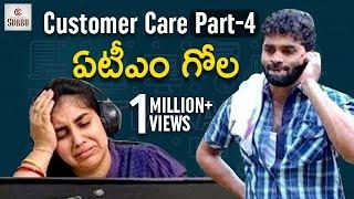 Customer Care Comedy Video on ATM   Part 3   Chandragiri Subbu Comedy Videos   Amrutha