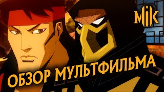 ОБЗОР МЕСТЬ СКОРПИОНА | MORTAL KOMBAT LEGENDS: SCORPION'S REVENGE | ЛЕГЕНДЫ МОРТАЛ КОМБАТ