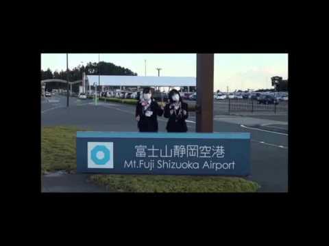 FSZ48 富士山静岡空港(株)ver.恋するフォーチュンクッキー