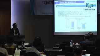 [제2회 지식재산연구 우수논문시상식 및 학술대회] IP…