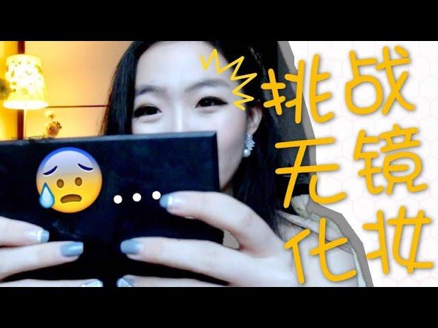 ?Rainie??????????????10?Youtuber?????| No Mirror Makeup Challenge|