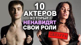10 АКТЕРОВ, КОТОРЫЕ НЕНАВИДЯТ СВОИ ПОПУЛЯРНЫЕ РОЛИ