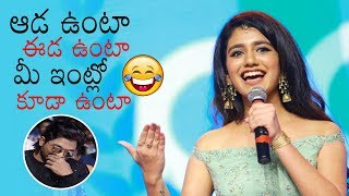 Priya Prakash Varrier CUTE Allu Arjun Dialogues | Loves Day Audio Launch | Daily Culture