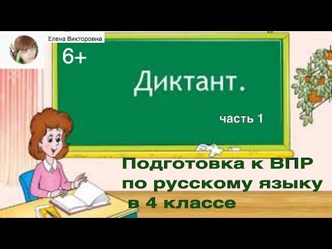 ВПР 2020. Подготовка к ВПР по русскому языку в 4 классе.  Часть 1 - диктант.