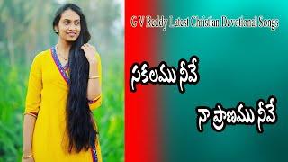 ప్రాణేశ్వరా - PRANESWARA | Latest Telugu Christian songs | Anjana Sowmya | G V Reddy | PRABHA AUDIO