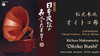 """オイトコ節 / 松元木兆 Kichou Matsumoto """"Oitoko Bushi"""" Japanese Traditional Folk Song"""