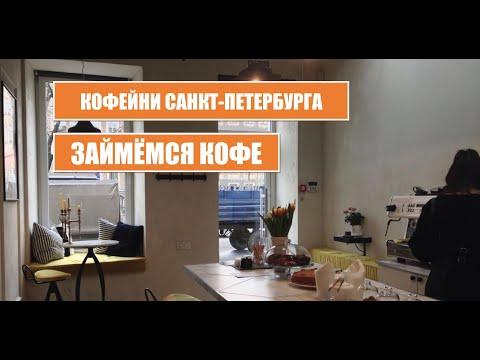 Кофейни Санкт-Петербурга: ЗАЙМЁМСЯ КОФЕ
