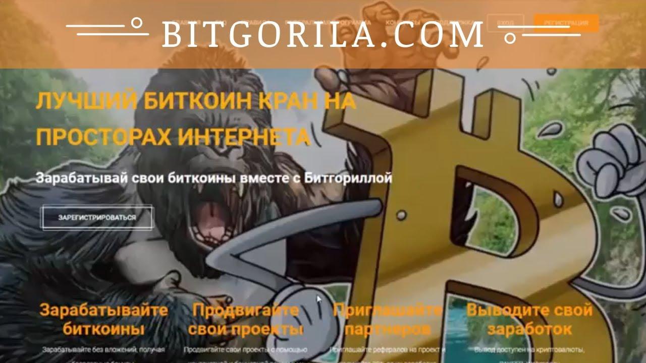 Bitgorila.com отзывы 2018, mmgp, обзор, жирный Биткоин кран Платит Рубли и сатоши Без вложений