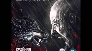 Миша Маваши (Цель Разгром) - Крайняя Необходимость | Весь Альбом