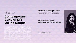 Алия Сахариева - На стыке искусства, науки и технологии