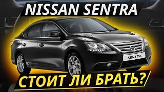 Nissan Sentra. Дешёвый и надёжный гольф-класс? Что с ним не так? | Подержанные автомобили