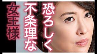 【女王様】不機嫌鈴木砂羽さんが共演者とトラブル!!(酒乱キャラ)そもそも彼女、どういう人だったの?? 鳳恵弥 検索動画 21