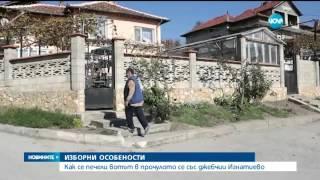 Как се печели вотът в прочулото се със джебчии Игнатиево? - Новините на Нова (04.11.2015)