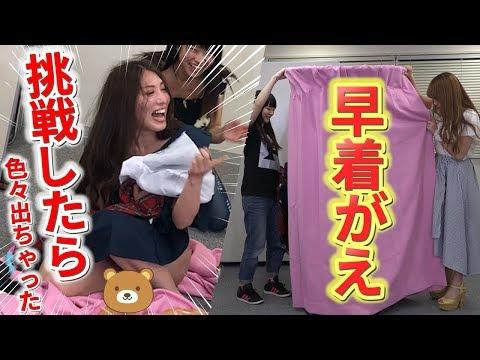 【放送事故】大阪最強地下アイドルが早着がえをやったら見えてしまった【TEN6】