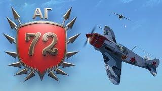 Ил-2 Штурмовик 72AG LA5F 45
