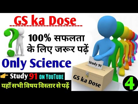 #Science #vigyan #विज्ञान #science class #science video #biology #ncert #study91 #morning dose #91