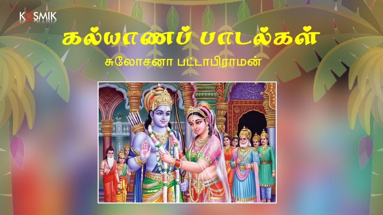 Traditional Tamil Wedding Songs By Sulochana Pattabhiraman