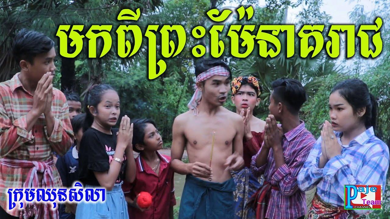 មកពីព្រះម៉ែនាគរាជខឹង ពីទឹកfafa កែវ ,khmer funny videos 2020 from Paje team