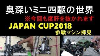 【mini4wd】こんなのあり!?JAPAN CUP2018公式マシンもすごい!奥深いミニ四駆の世界【ミニ四駆】