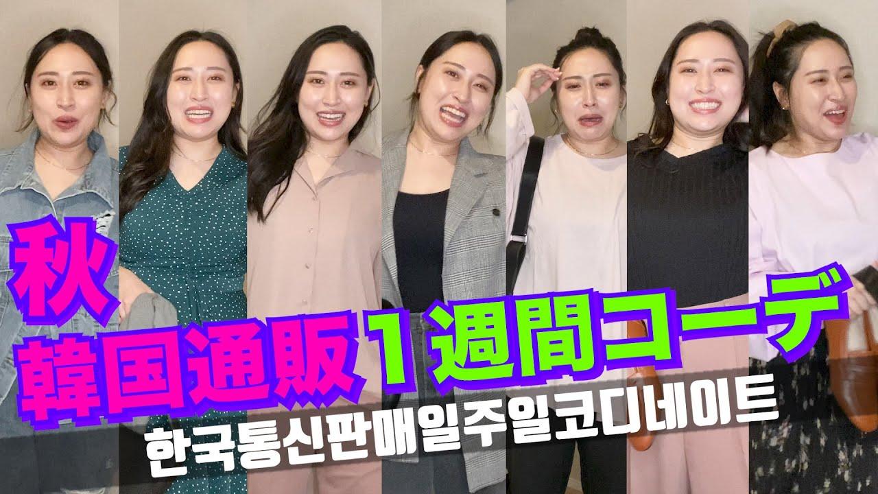 韓国ファッション秋服爆買い👗一週間コーデ