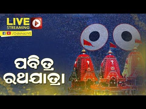 Rath Yatra (Car Festival) 2018 Live - Puri | ପବିତ୍ର ରଥଯାତ୍ରାର ସିଧା ପ୍ରସାରଣ | Jagannath Ratha Jatra
