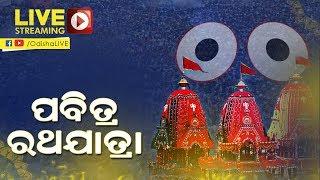 Rath Yatra (Car Festival) 2018 | ପବିତ୍ର ରଥଯାତ୍ରାର ସିଧା ପ୍ରସାରଣ | Full Video