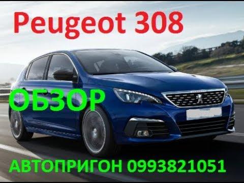 Peugeot 308 (Пежо 308) (№47) - цена, отзывы ...