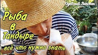 КУПИЛ БЕЛУГУ на ПРИВОЗЕ приготовил РЫБУ в ТАНДЫРЕ 5 МАРИНАДОВ готовит Одесский Липован